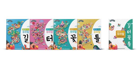'통일 초등 국어 교과서' 무료 배포