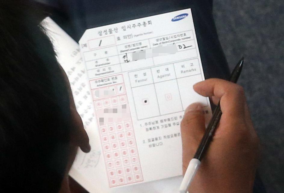 2015년 열린 삼성물산 주총에서 한 주주가 투표하고 있다.