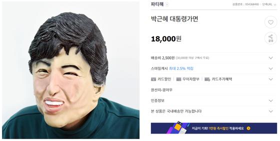 """세월호 침몰 1년 뒤 우병우, 임종헌에 """"박근혜 가면 판매 중지 방안 검토"""" 요청"""