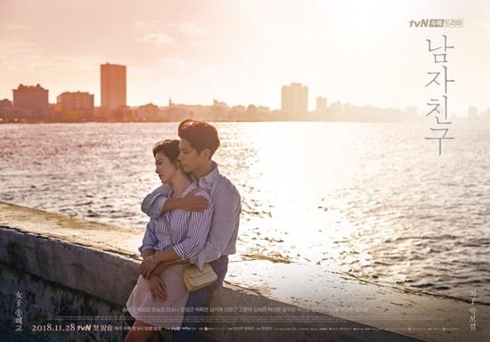 남자친구 송혜교-박보검 백허그 포스터 공개