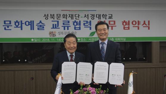 서경대학교, 성북문화재단과 문화예술 교류 협약 체결