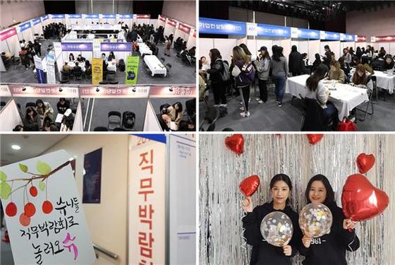 서울여자대학교 '2018년 직무박람회 잡담(Job談)' 개최