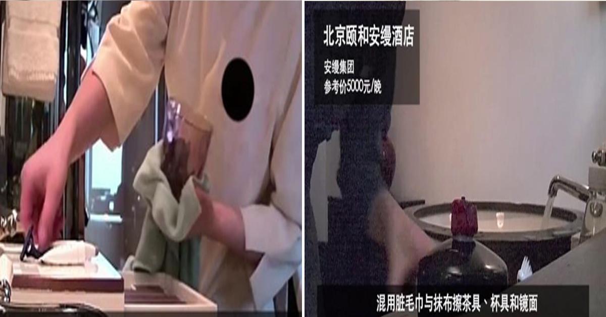 걸레로 컵 닦고, 쓰레기 재사용한 중국 5성급 호텔들