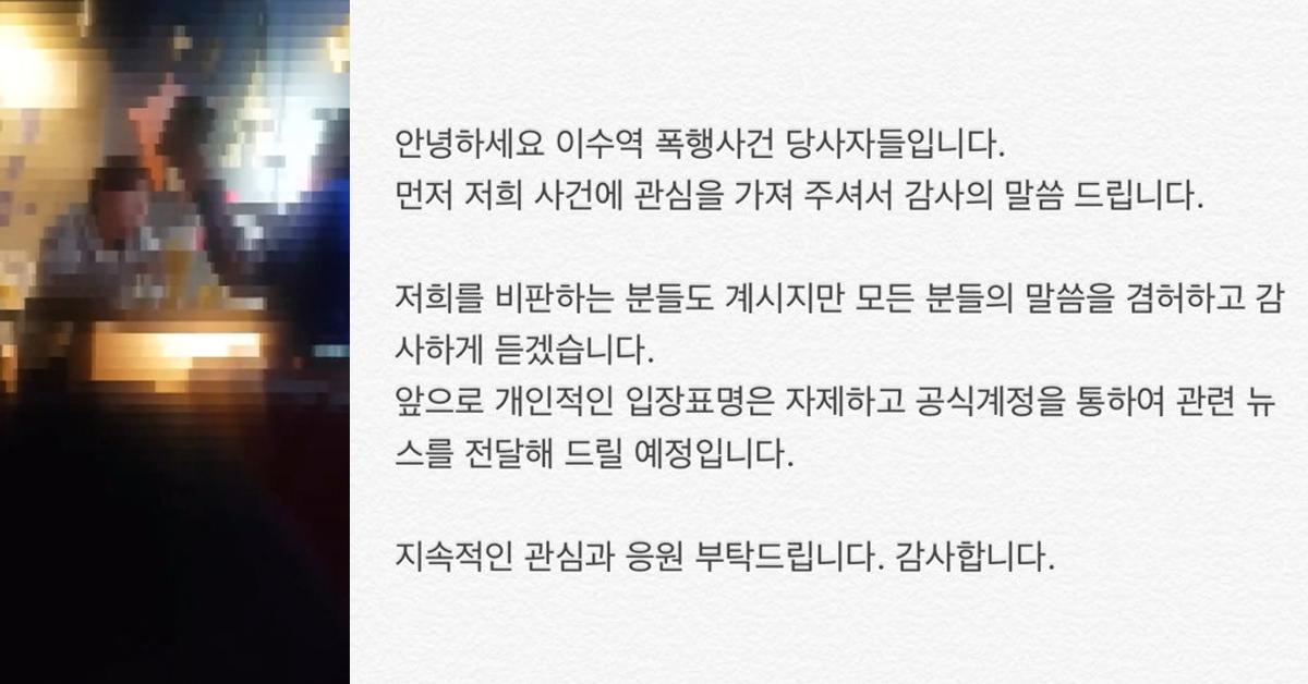 """이수역 폭행사건 여성 측 """"앞으로 공식 계정 사용…지속적 관심·응원 부탁"""""""