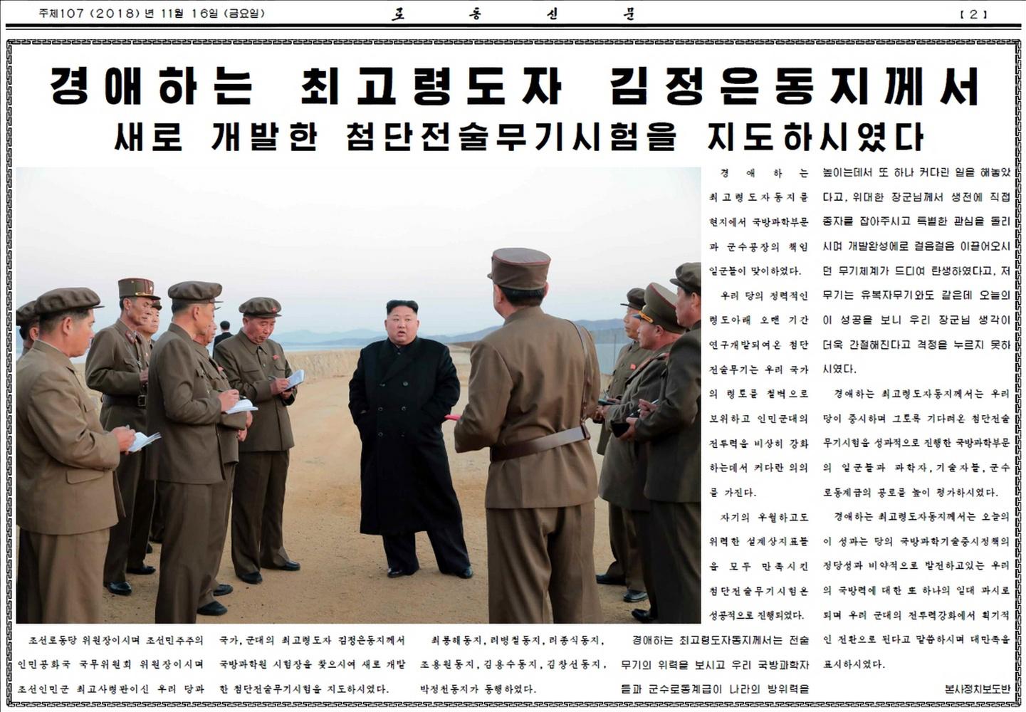 김정은 북한 국무위원장이 '새로 개발한 첨단전술무기' 실험을 지도했다고 북한 노동당 기관지 노동신문이 16일 보도했다. [연합뉴스]