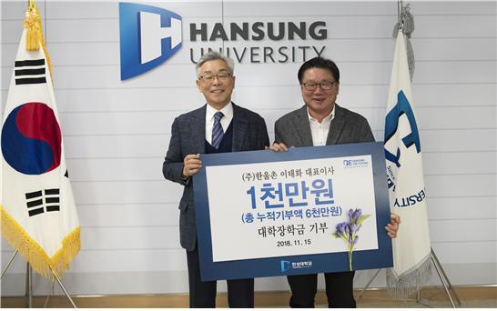 한성대 발전기금 전달식 이상한 총장(좌)·이태화 대표(우)