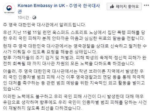 [주영국 한국 대사관 페이스북 캡처]