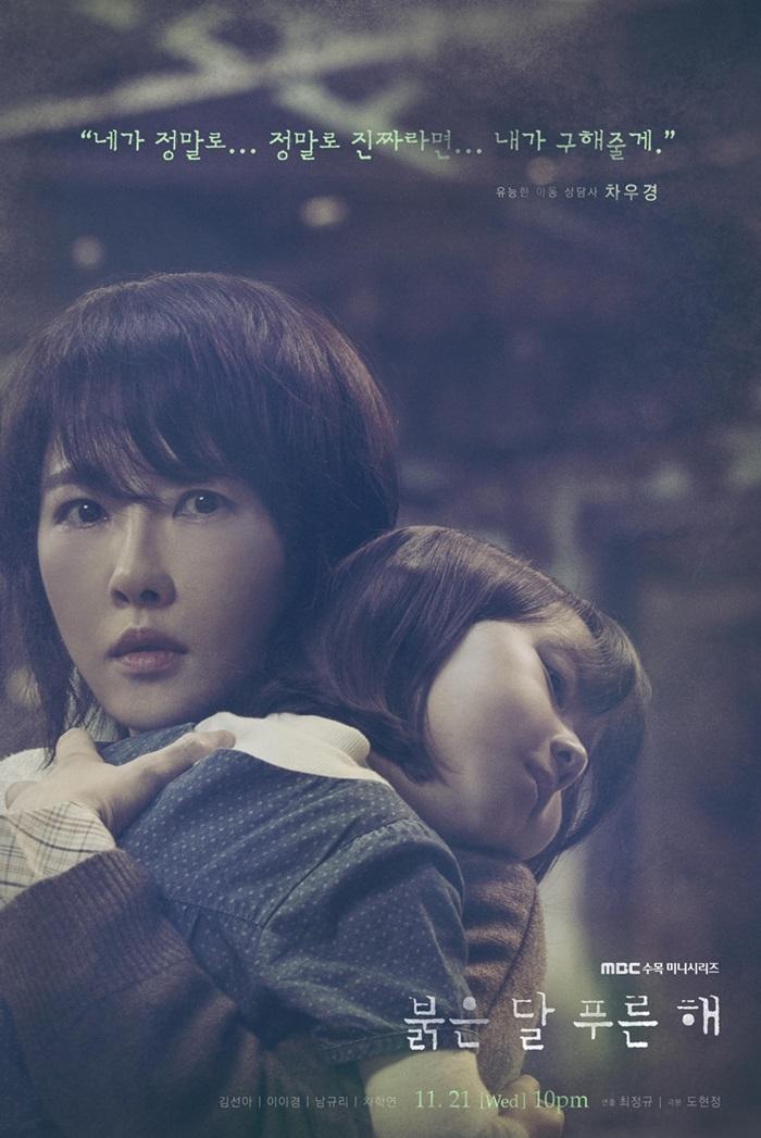 """Résultat de recherche d'images pour """"붉은 달 푸른 해 main poster"""""""