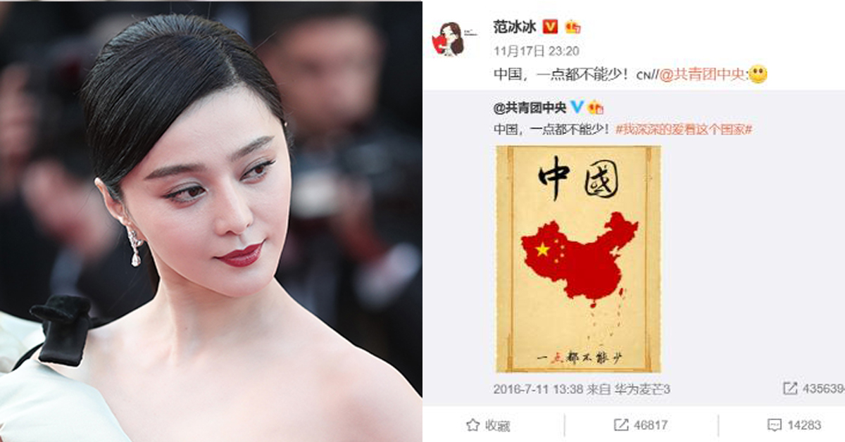 """판빙빙 중국 정부 눈치보나…SNS에 """"대만은 중국땅"""""""