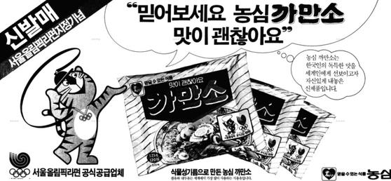 88올림픽을 앞두고 출시된 농심 '까만소' 광고. [사진 농심]