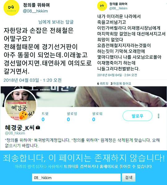 혜경궁 김씨 논란 트윗. 현재는 존재하지 않는다 [사진 온라인 커뮤니티캡처]