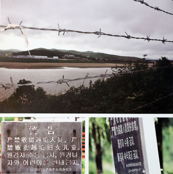 강동완 동아대 교수가 최근 펴낸 책 『평양 밖 북조선』에 실린 사진. 북한과 중국의 국경, 지린성 바이산시가 두만강변에 세워 둔 경고판 문구다.[사진 강동완]