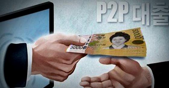 불법 판치는 P2P 대출 시장…20곳 검경 수사 받는다