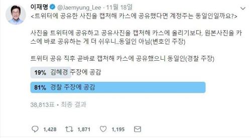 18일 이재명 경기지사가 자신의 SNS에 올린 '경찰 vs 김혜경씨 변호인 주장' 투표글에는 81%의 네티즌들이 경찰의 주장에 공감한다고 답했다. [이재명 경기지사 트위터 캡처]