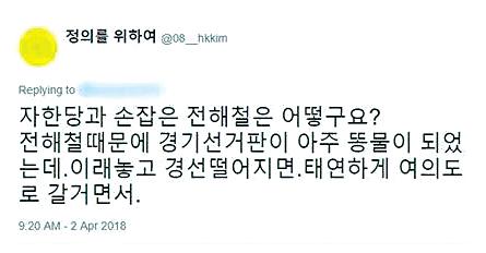 문죄인, 노무현 꼴 날것···혜경궁 김씨 4만건 트윗 재주목