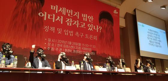 환경재단 주최 토론회에서 1급 발암물질인 미세먼지 대책을 촉구하는 방독면 퍼포먼스가 있었다.
