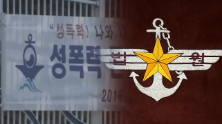 """'성소수자 여군 성폭행' 징역 10년에서 무죄…""""가해자에 면죄부"""" 반발"""