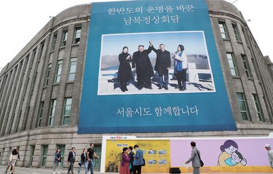 지난 9월 서울도서관에 내걸린 남북 두 정상의 백두산 방문 기념사진.