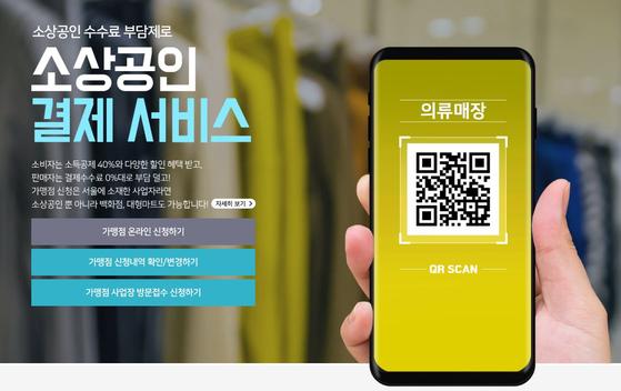 다음달 17일 시범 사업을 시작하는 '제로페이 서울'의 가맹점 모집 화면. [사진 서울시]