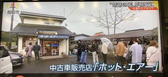 라면집 '홋토 에아' 개점 시간에 맞춰 늘어선 행렬[사진=TV아사히 화면 캡쳐]