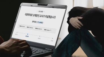"""""""아이 몸에 종종 멍"""" 김포 맘카페 사건 새국면 맞나"""