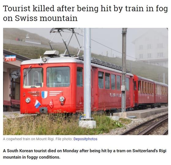 60대 한국인, 스위스서 열차에 치여 사망