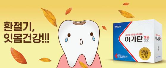 명인제약의 이가탄은 잇몸에 좋은 네 가지 성분을 함유한 복합제제로 치주 치료 후 치은염 및 경중등도 치주염의 보조치료로 효과적인 약이다. [사진 명인제약]