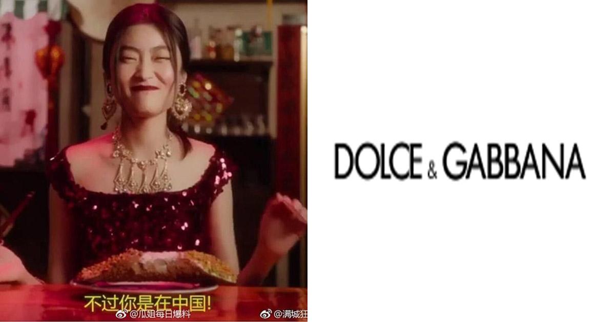 """""""중국은 똥덩어리?"""" 돌체앤가바나, 中패션쇼 돌연 취소 사태"""
