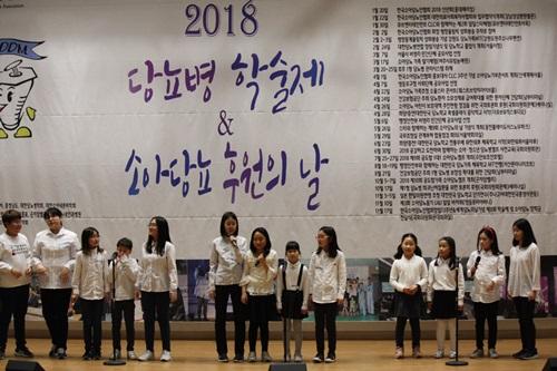 2018 세계 당뇨병의 날 기념식 한국소아당뇨인협회 음악멘토링 멘티합창
