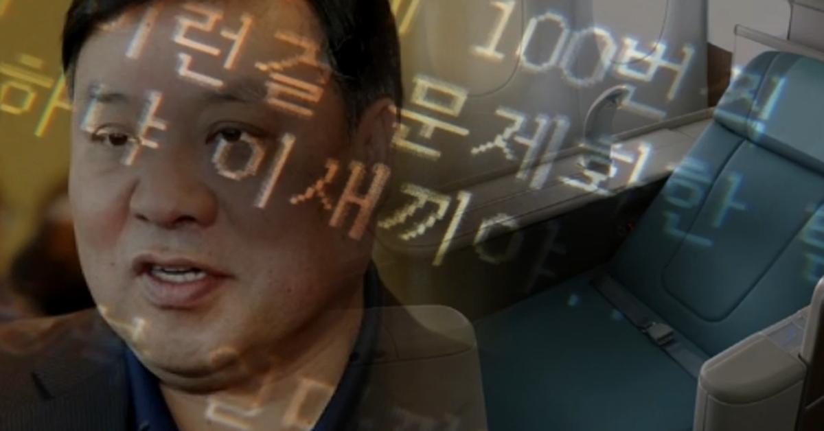 서정진 셀트리온 회장 비행기 '갑질' 의혹 이미지. [사진 JTBC 방송 캡처]