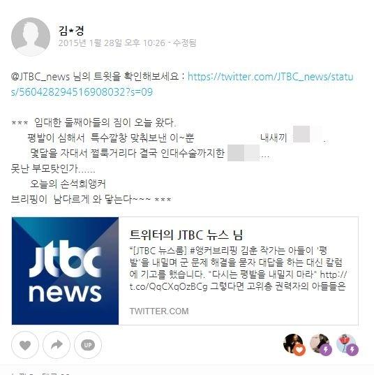 JTBC관련 트윗을 언급한 김혜경씨의 카카오스토리 내용 중 일부 발췌. JTBC를 언급한 것은 해당 게시물이 유일하다. [사진 김혜경 카카오스토리 캡처]