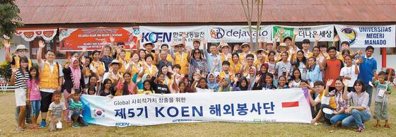 한국남동발전은 KOEN해외봉사단을 구성해 해외사업을 시행 중인 파키스탄·네팔·인도네시아에서 해외봉사활동을 전개하고 있다. [사진 한국남동발전]
