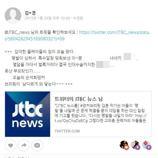 JTBC관련 트윗을 언급한 김혜경씨의 카카오스토리 내용 중 일부 발췌. JTBC를 언급한 것은 해당 게시물이 유일하다. [카카오스토리 캡처]