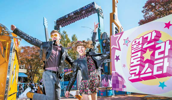 에버랜드는 뉴트로 콘셉트의 페스티벌 '월간 로라코스타' 축제 중이다. [사진 에버랜드]