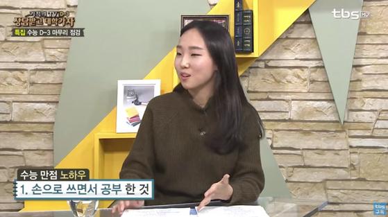 이혜원씨는 2015년 tbs 수능특집 방송에 출연한 적 있다. [사진 tbs 유튜브 캡처]