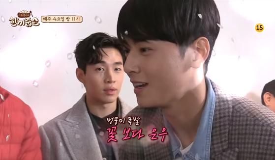 Photo from JTBC Screenshot