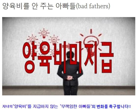 [사진 '양육비를 안 주는 아빠들(bad fathers)' 사이트 캡처]