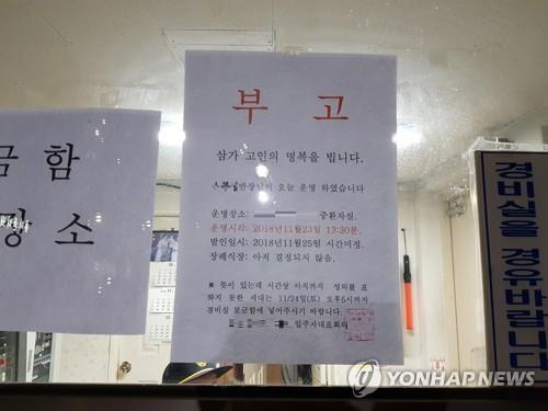 23일 서울 서대문구 홍제동 한 아파트 단지 경비실에 붙은 부고. [사진 연합뉴스]