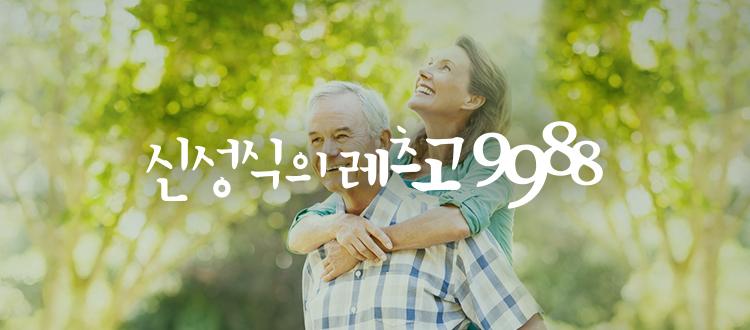 [신성식의 레츠 고 9988] 50세 넘어 고관절 골절, 10명 중 2명 1년 못 넘긴다