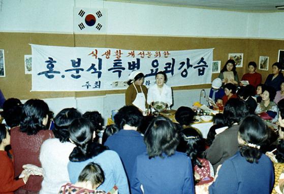 1973년 혼·분식 특별요리 강습 [연합뉴스]
