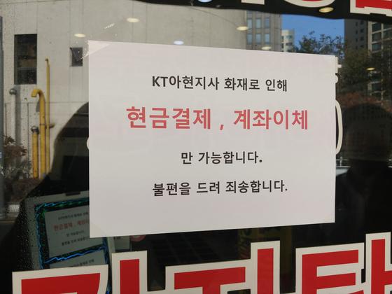 25일 마포구 한 식당에 붙은 '현금결제, 계좌이체만 가능하다'는 안내문. 김정연 기자