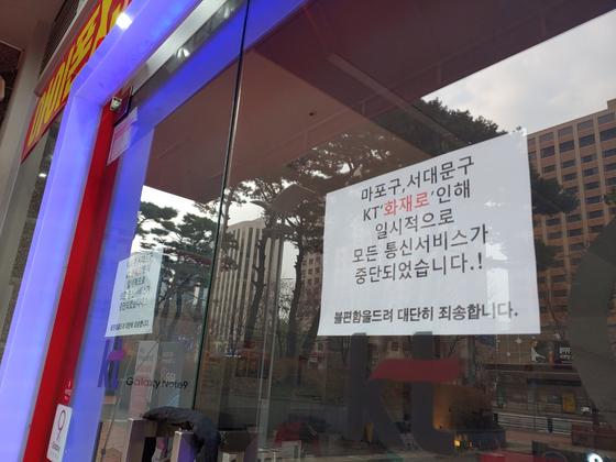 KT 건물 화재로 마포역 인근 KT 대리점에 '모든 통신서비스가 중단됐다'는 안내문이 붙어 있다. [하선영 기자]