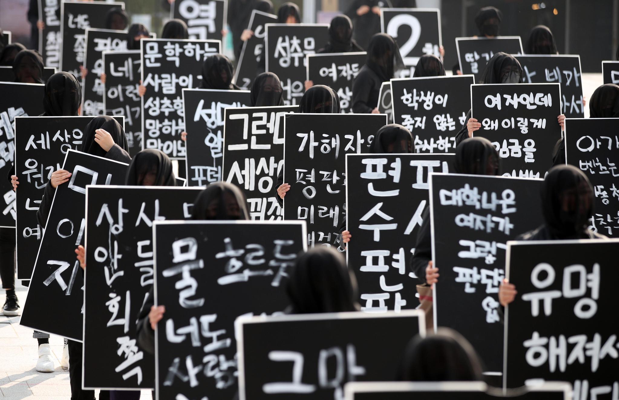지난 10일 오후 서울 종로구 다시세운광장에서 열린 '#미투, 세상을 부수는 말들' 퍼포먼스에서 참가자들이 손팻말을 들고 있다. [연합뉴스]
