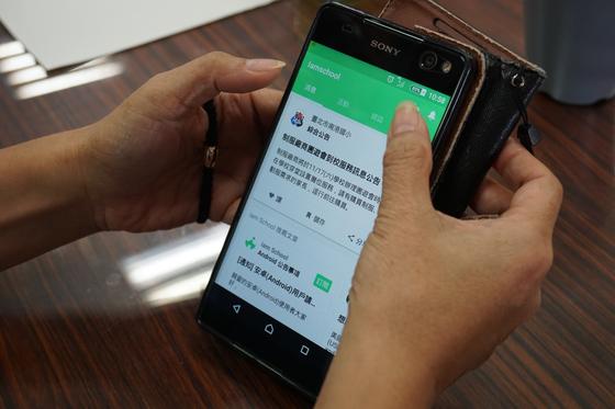 대만 타이베이 난강초등학교에서 학부모가 알림장 앱 '아이엠스쿨'을 통해 학교 소식을 확인하고 있다. 타이베이=김정석기자