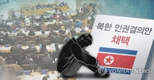 유엔 북한인권결의안 채택. [연합뉴스]