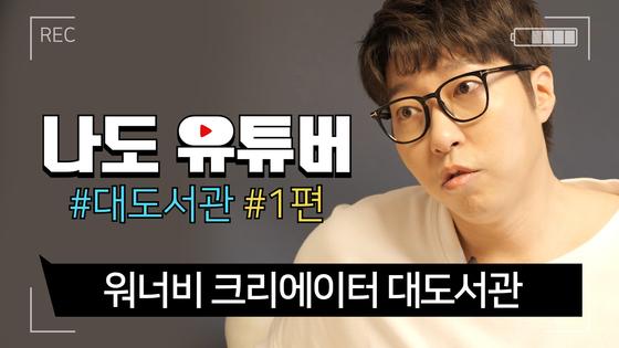게임에 미쳐 일본어도 팠다…유튜브 신 대도서관 나동현