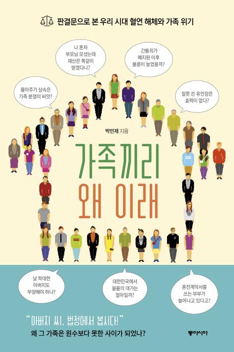『가족끼리 왜 이래』 박민제 지음, 동아시아