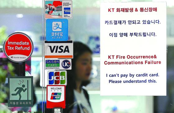 서울 서대문구 상점가에 25일 통신장애로 인한 카드결제 불가 안내문이 붙어 있다. [뉴스1]