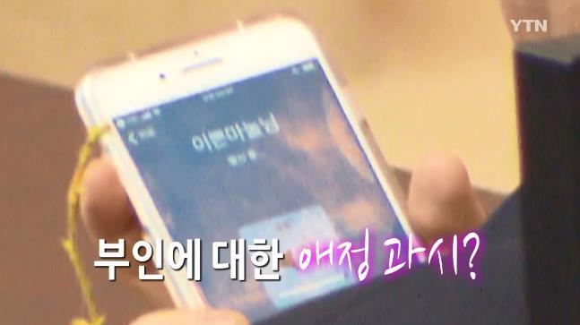 26일 경기도의회 본회의장에서 포착된 이재명 경기지사의 휴대전화 화면. [사진 YTN]