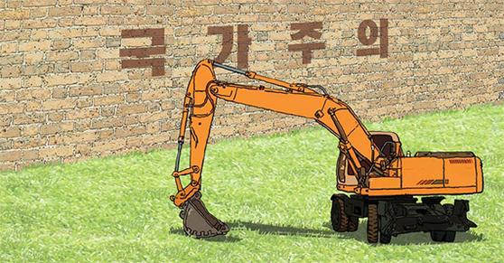 [일러스트=김회룡 aseokim@joongang.co.kr]